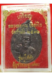 เหรียญหลวงพ่อคูณ ปริสุทโธ วัดบ้านไร่ 2536 รุ่นกูให้ทำ ผู้บูชารวยลูกเดียว